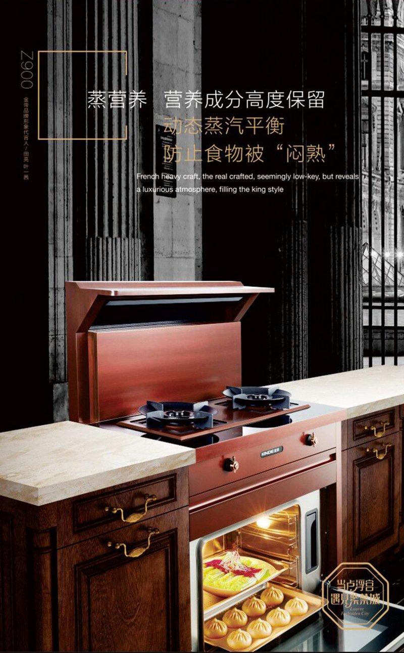 金帝集成灶 Z900古铜款 蒸箱款