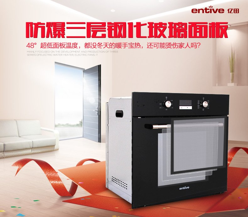 亿田集成灶电烤箱图片 亿田集成灶EOHA69RGBPT集成灶电烤箱效果图