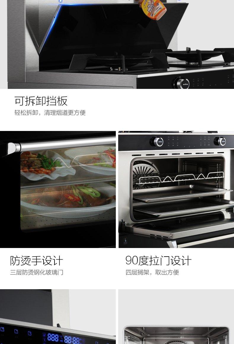快乐时时彩_welcome图片 亿田S3蒸箱集成灶集成灶效果图