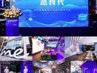 金帝蒸箱品类战略发布会在上海奔驰餐厅成功举办