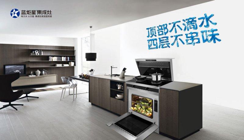 蓝炬星集成灶图片 集成灶厨房装修效果图