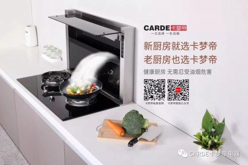卡梦帝电器图片 卡梦帝分体式集成灶厨房装修效果图