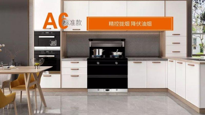 美大集成灶图片 A6标准款系列产品展示及装修效果图