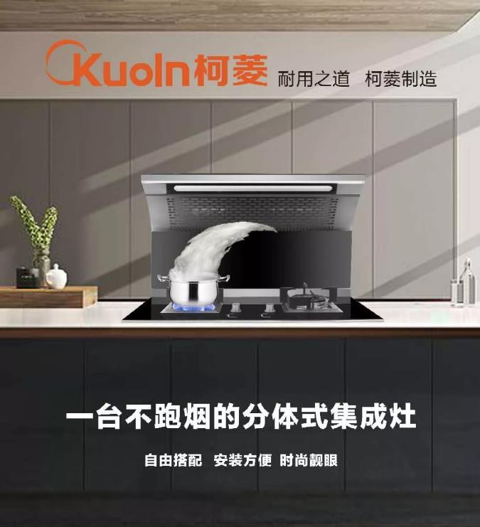 柯菱分体式集成灶图片 厨房装修效果图