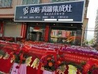品格集成灶开店捷报:惠东第六店盛大开业