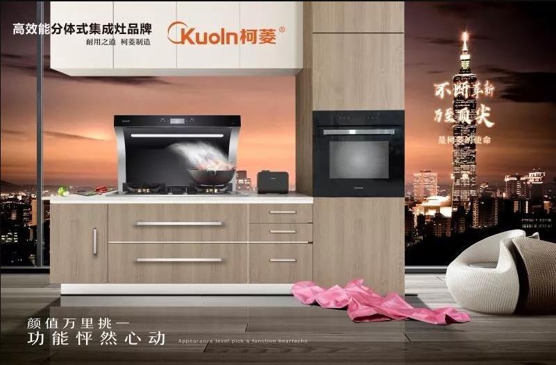 柯菱分体式集成灶图片 集成灶产品及厨房装修效果图