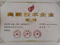 松雅(中国)科技荣获国家高新技术企业称号