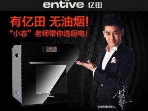 亿田集成灶图片  EOEA610MGB家用烘焙烤箱多功能烤箱装修效果图