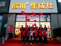 祝贺欧川龙口服务体验店盛大开业!