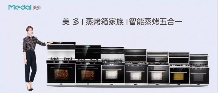 美多集成灶图片 厨房集成灶装修效果图