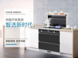 万家乐图片 厨房集成灶装修效果图