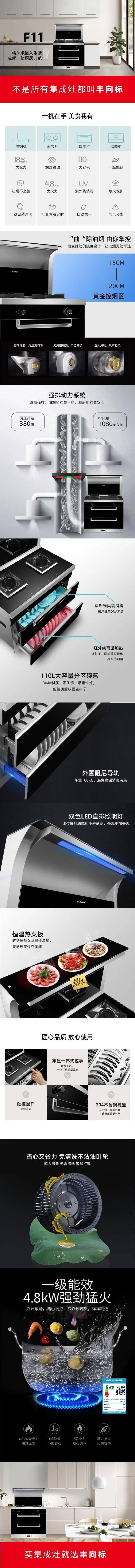 丰向标F11超能款集成灶2020年全新升级_1