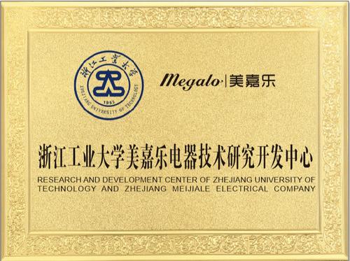浙江工业大学美嘉乐电器技术研究开发中心