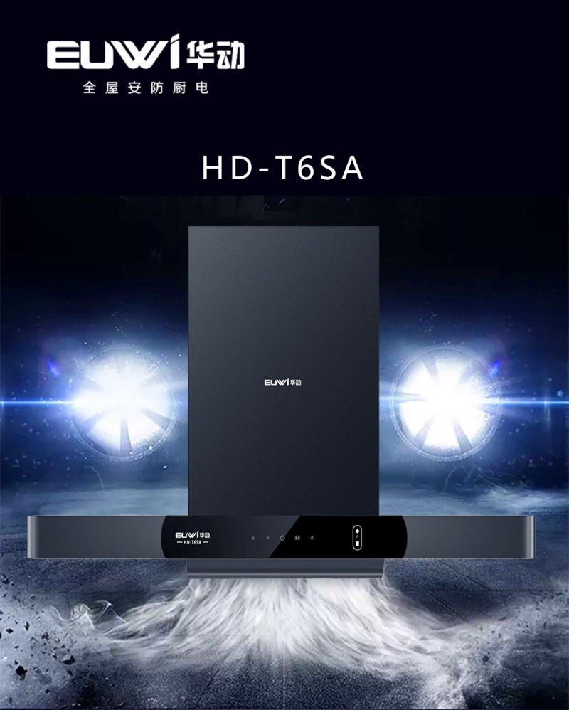华动厨房电器HD-T6SA吸油烟机效果图