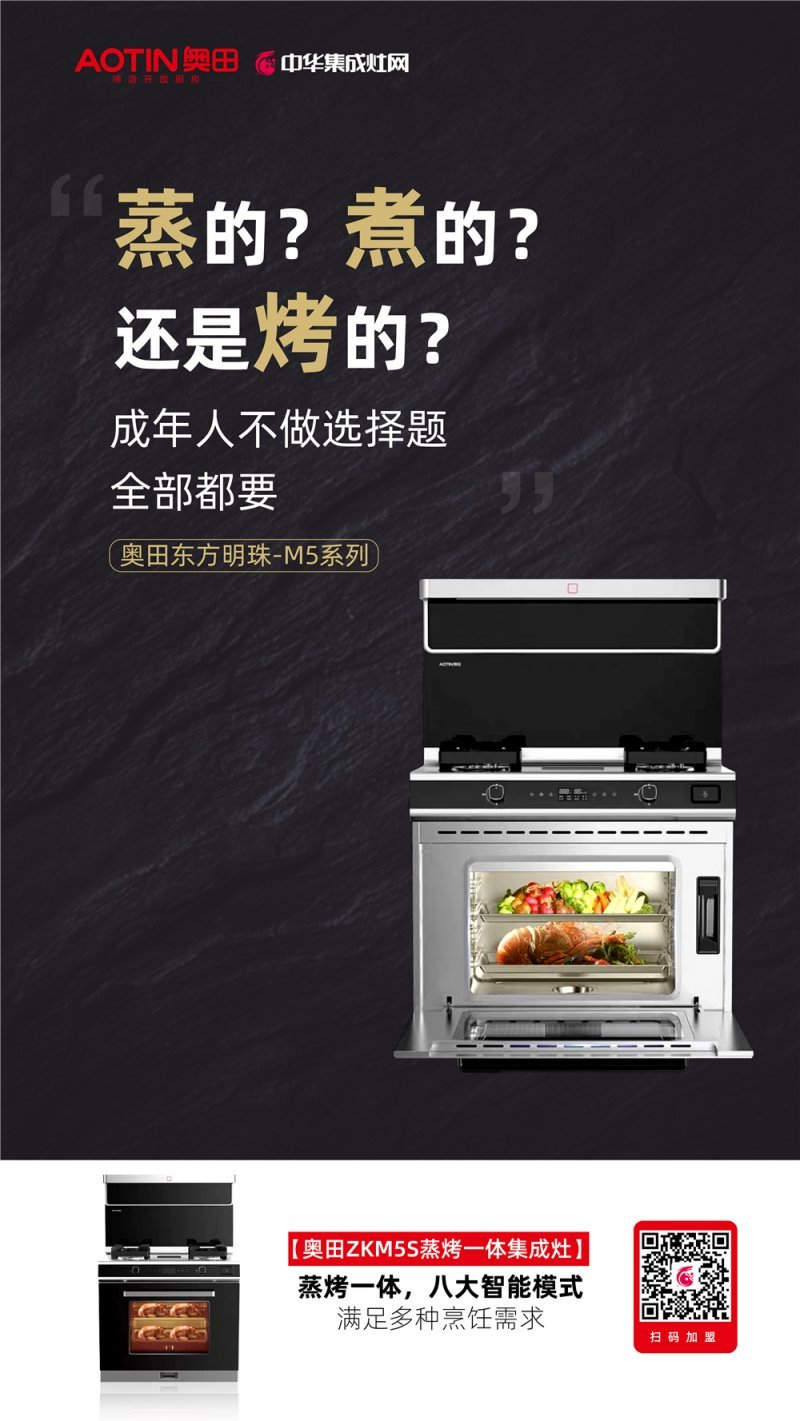 新品 | 奥田东方明珠M5系列,蒸烤一体,八大智能模式