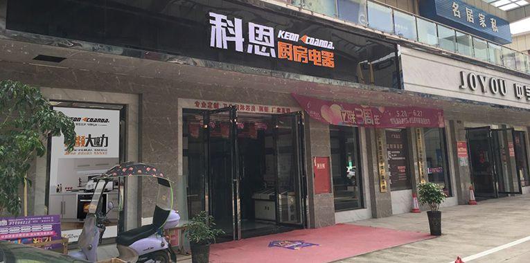 科恩厨房电器四川简阳专卖店