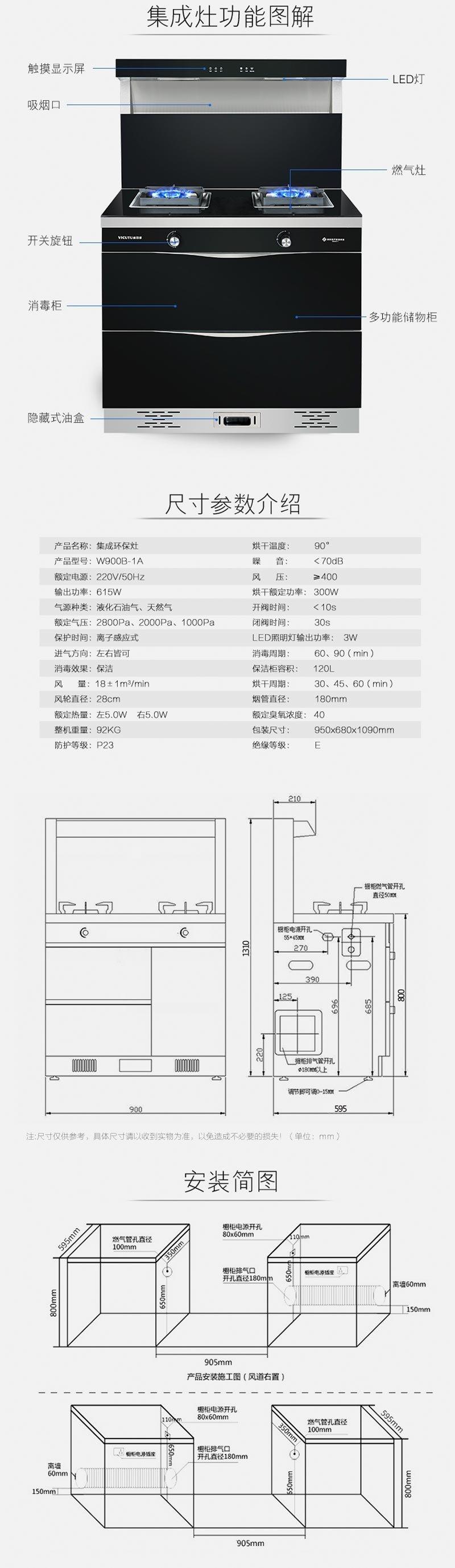 威可多集成灶 W900B-1A产品图片_11
