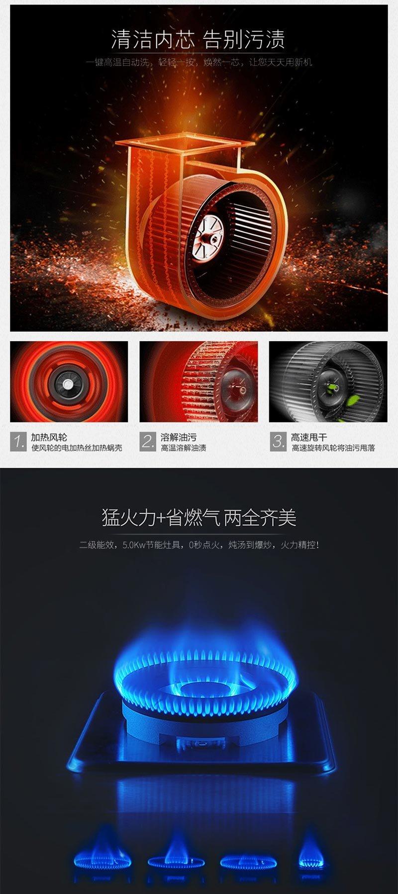 威可多集成灶 W900B-1A产品图片_6