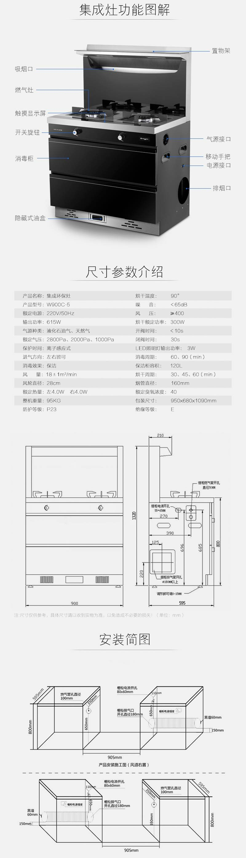 威可多集成灶 W900C-5产品图片_12