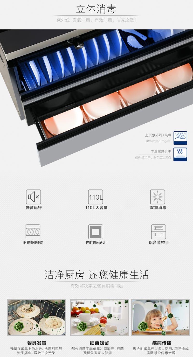 威可多集成灶 W900C-5产品图片_10