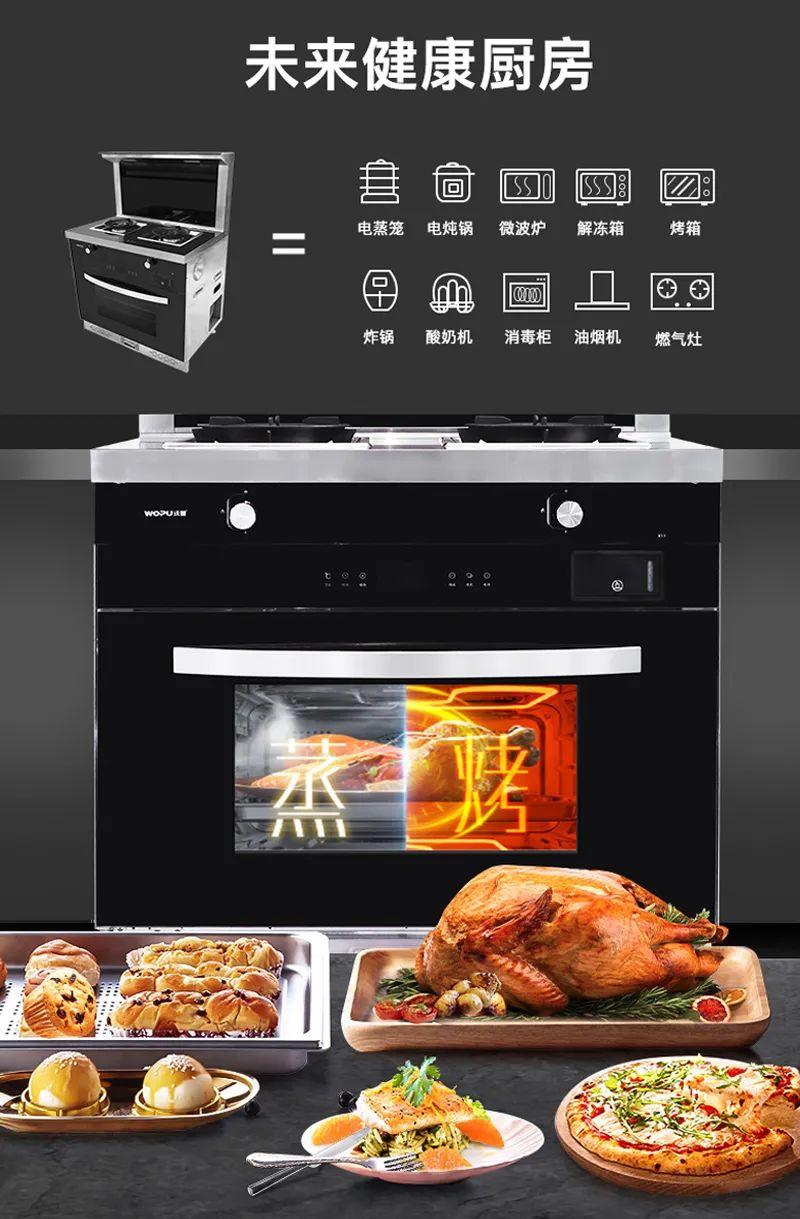 沃普蒸烤一体集成灶X11产品图片 集成灶效果图_3