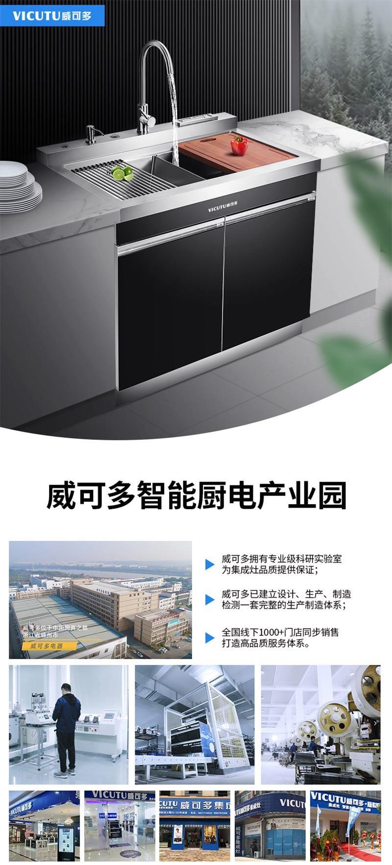 威可多集成水槽  JS-C01