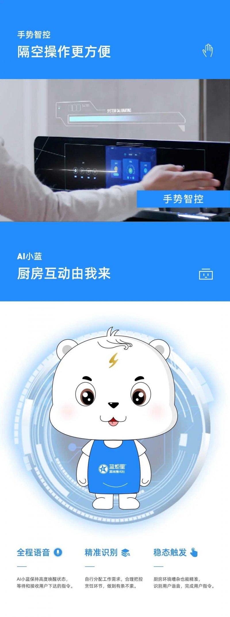 蓝炬星周迅·2号Plus智能高端集成灶产品图片