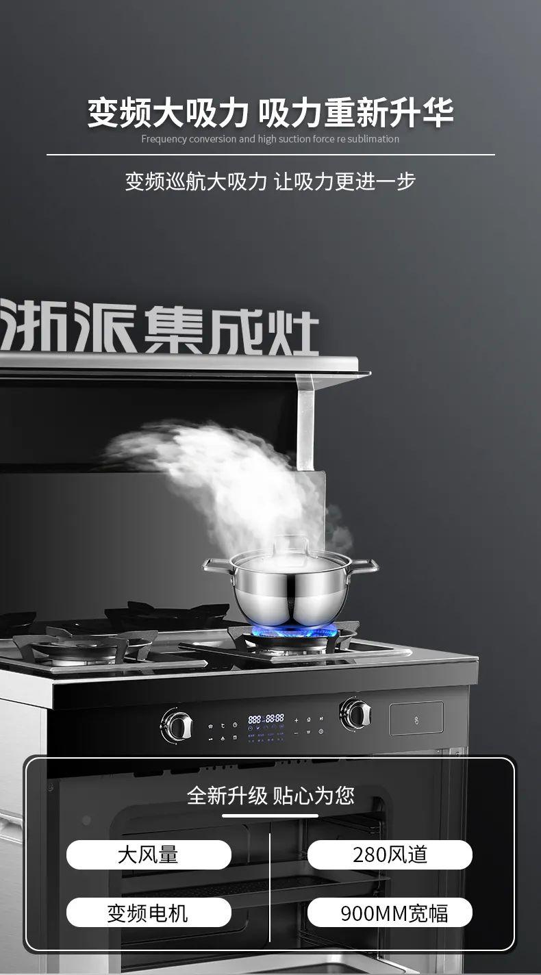 浙派蒸烤消一体集成灶产品图片 厨房装修效果图_3