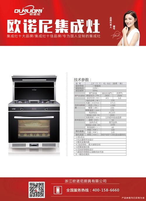欧诺尼集成灶KL-KA2产品效果图_1