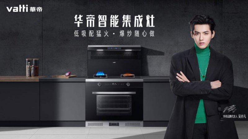 华帝新品集成灶PG06:清新随行 吸净厨房油烟_2